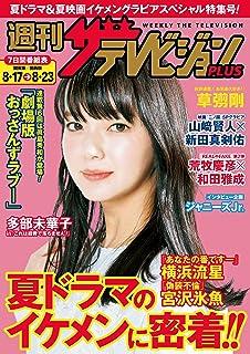 週刊ザテレビジョン PLUS 2019年8月23日号 [雑誌]