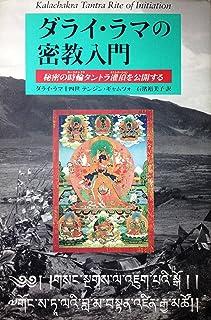 ダライ・ラマの密教入門―秘密の時輪タントラ潅頂を公開する