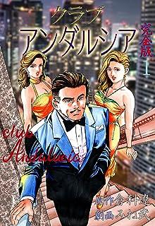 クラブアンダルシア【完全版】1