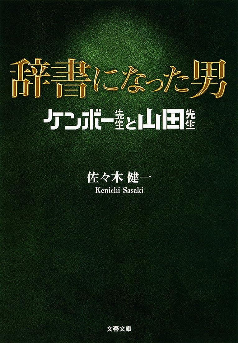 ラフ死の顎肖像画辞書になった男 ケンボー先生と山田先生 (文春文庫)