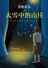 大雪中的山庄(东野圭吾长篇小说杰作!一出没有剧本的舞台剧,为什么能让七个演员赌上全部人生?)