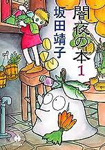 闇夜の本 1 (ハヤカワコミック文庫)