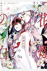 花燭の白: 1【電子限定描き下ろしマンガ付き】 (ZERO-SUMコミックス) Kindle版