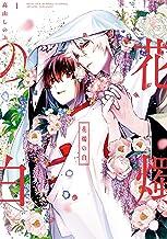 表紙: 花燭の白: 1【電子限定描き下ろしマンガ付き】 (ZERO-SUMコミックス) | 高山 しのぶ