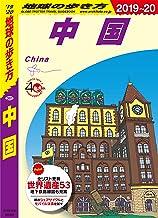 表紙: 地球の歩き方 D01 中国 2019-2020   地球の歩き方編集室