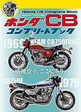 表紙: ホンダ CB コンプリートブック (学研ムック) | 株式会社ホンダモーターサイクルジャパン