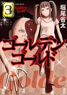 ゴールデンゴールド(3) (モーニングコミックス)