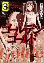 表紙: ゴールデンゴールド(3) (モーニングコミックス) | 堀尾省太