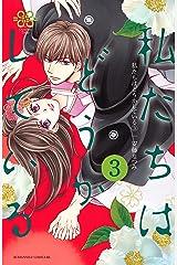 私たちはどうかしている(3) (BE・LOVEコミックス) Kindle版
