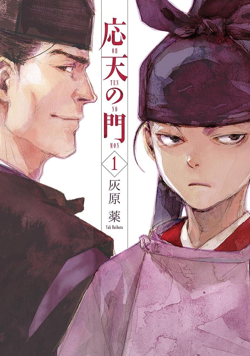 胴体医学時代応天の門 1巻 (バンチコミックス)