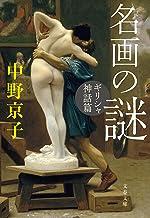 表紙: 名画の謎 ギリシャ神話篇 (文春文庫)   中野 京子