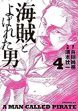 表紙: 海賊とよばれた男(4) (イブニングコミックス) | 須本壮一