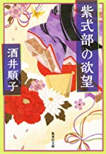 表紙: 紫式部の欲望 (集英社文庫) | 酒井順子