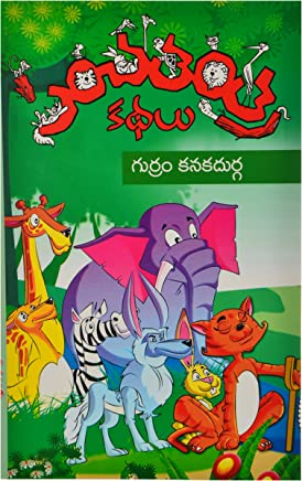 Amazon in: Durga Das - Literature & Fiction: Books