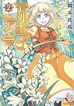 表紙: アルボスアニマ(2) (RYU COMICS) | 橋本花鳥