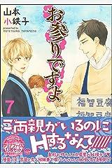 お参りですよ【電子限定かきおろし漫画付】 7 (GUSH COMICS) Kindle版