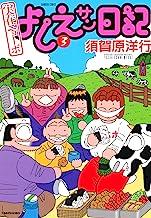 表紙: 実在ニョーボ よしえサン日記 (3) (バンブーコミックス 4コマセレクション)   須賀原洋行