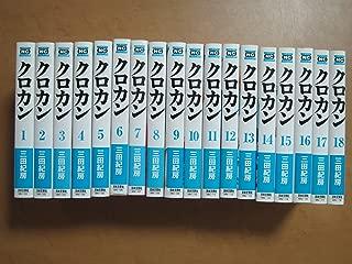 クロカン 文庫版 コミック 全18巻完結セット (ニチブンコミック文庫 MN)