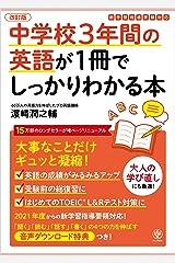 改訂版 中学校3年間の英語が1冊でしっかりわかる本 Kindle版