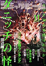 【電子版】月刊コミックビーム 2021年11月号 [雑誌]