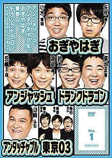 アンジャッシュ、アンタッチャブル、おぎやはぎ、東京03、ドランクドラゴン & the others in バカヂカラ No.1 [DVD]...