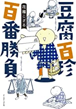 表紙: 豆腐百珍 百番勝負 (コミックエッセイの森) | 花福こざる