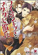 ライオン王子とマタタビ彼氏【イラスト入り】 (ガッシュ文庫)
