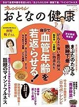 表紙: おとなの健康 vol.2 | オレンジページ
