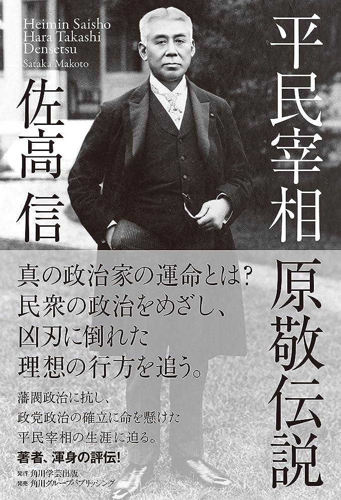 財布自発的公平民宰相 原敬伝説 (角川学芸出版単行本)
