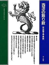 表紙: 西洋の飾り紋 中世騎士甲冑紋 | マール社編集部