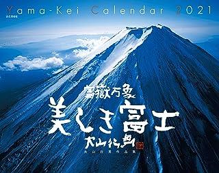 カレンダー2021 富嶽万象 美しき富士 大山行男作品集(月めくり・壁掛け) (ヤマケイカレンダー2021)
