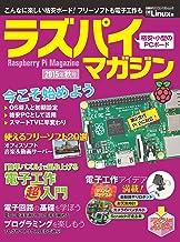 表紙: ラズパイマガジン2015年秋号(日経BP Next ICT選書)   日経Linux