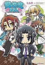 表紙: 薄桜鬼SSL ~sweet school life~ (2) 薄桜鬼SSL ~sweet school life~ (シルフコミックス) | ミカサ