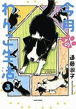 表紙: 今月のわんこ生活 3 (ペット宣言)   遠藤淑子