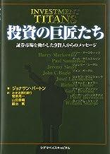 Tōshi No Kyoshōtachi: Shōken Shijō O Ugokashita 9 Kenjin Karano Messēji