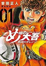 め組の大吾 救国のオレンジ(1) (月刊少年マガジンコミックス)