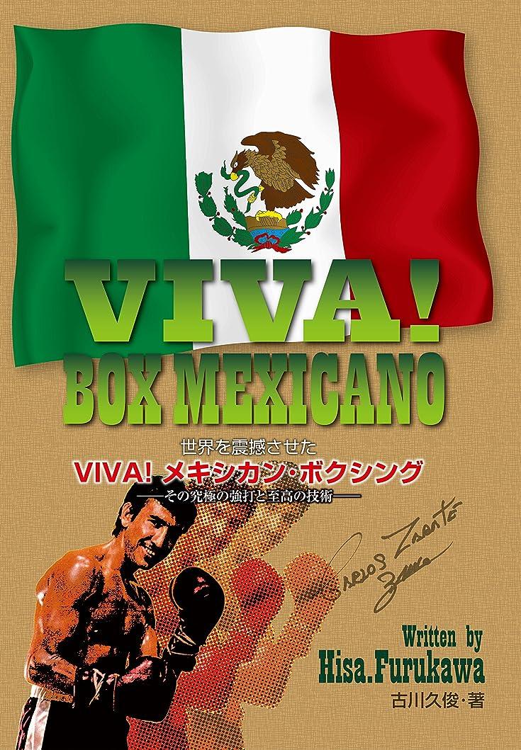 セブンジェーンオースティンロープVIVA! BOX MEXICANO (世界を震撼させたVIVA!メキシカン?ボクシング-その究極の強打と至高の技術-)