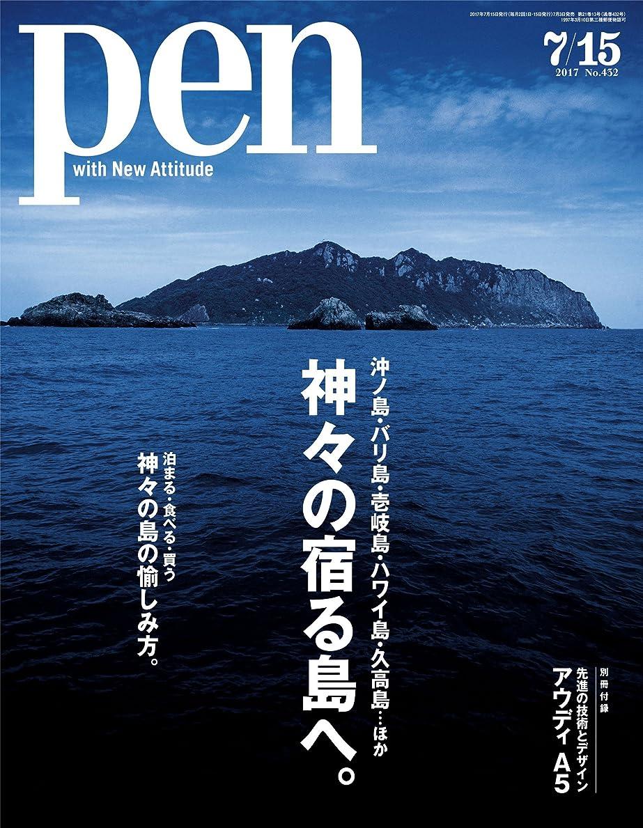 サポート設計ひそかにPen (ペン)「特集:沖ノ島?バリ島?壱岐島?ハワイ島?久高島…ほか 神々の宿る島へ。」〈2017年7/15号〉 [雑誌]