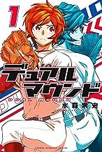 デュアルマウンド(1) (コミックブルコミックス)
