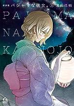 表紙: 新装版 パジャマな彼女。(上) (アフタヌーンコミックス)   濱田浩輔