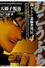 むこうぶち 高レート裏麻雀列伝 (4) (近代麻雀コミックス) Kindle版