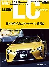 表紙: ニューカー速報プラス 第49弾 LEXUS LC500h/500 (CARTOP MOOK) | 交通タイムス社