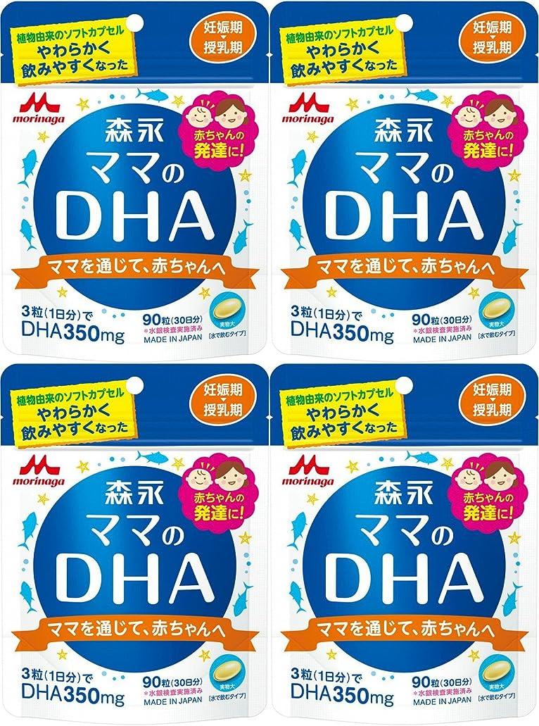 領事館レイアウト専門知識【4個セット】ママのDHA 90粒 (約30日分)