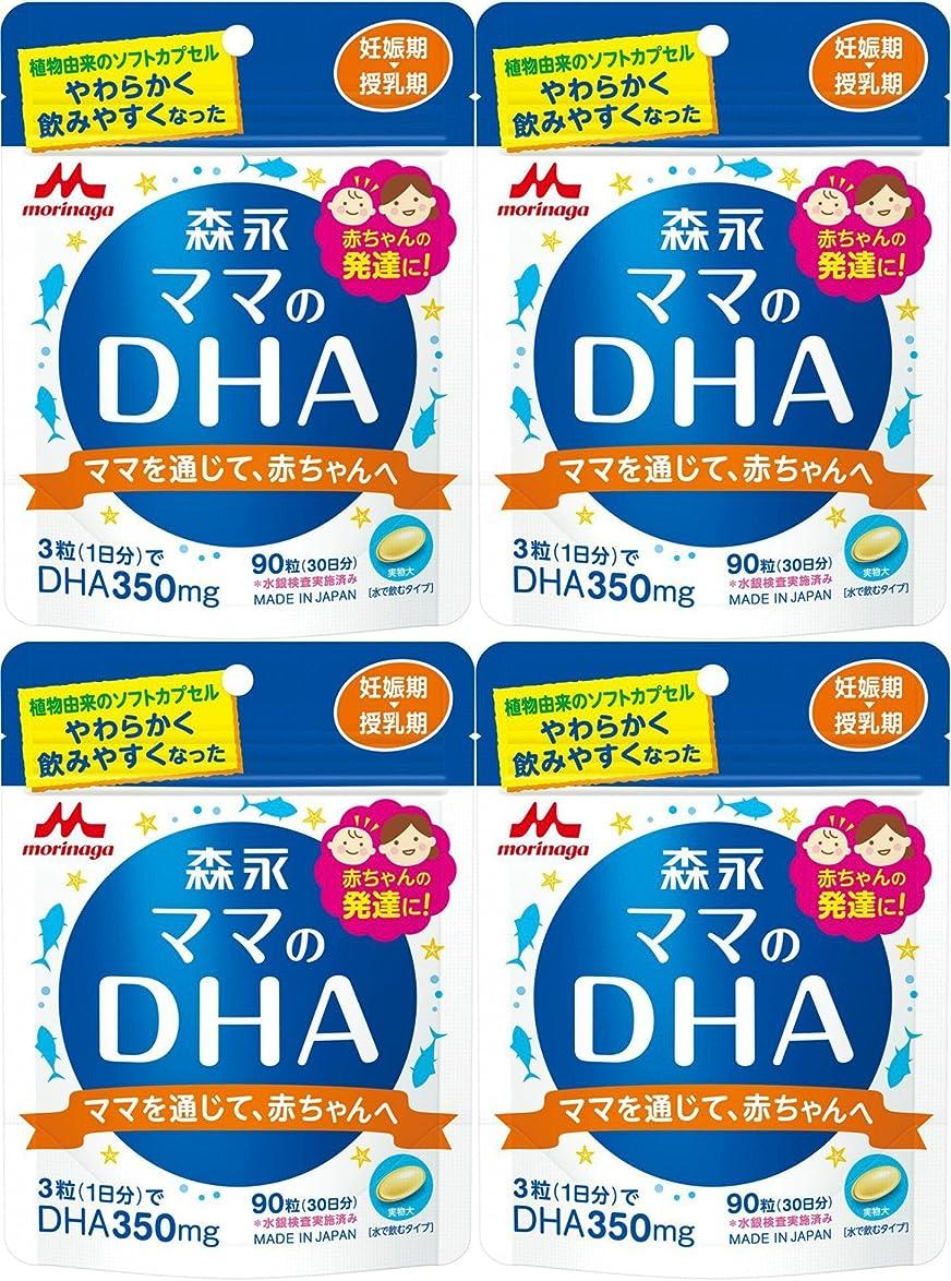 絶対の守銭奴奇妙な【4個セット】ママのDHA 90粒 (約30日分)