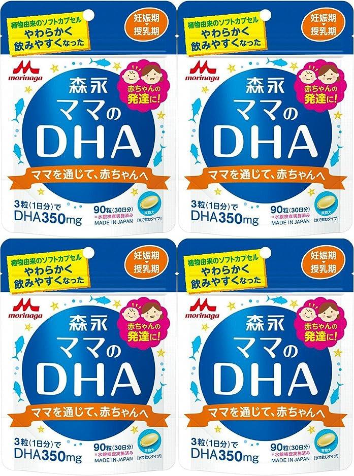 酔っ払い免疫する思慮深い【4個セット】ママのDHA 90粒 (約30日分)