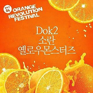 Orange Revolution Festival Part.4