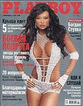 Playboy Ukraine International Magazine Candice Michelle May 2006