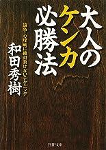 表紙: 大人のケンカ必勝法 論争・心理戦に絶対負けないテクニック (PHP文庫) | 和田秀樹