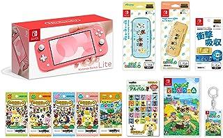 Nintendo Switch Lite コーラル+あつまれ どうぶつの森 -Switch+どうぶつの森amiiboカード全種各1パック+amiiboカードアルバム+液晶保護フィルム 多機能+スマートポーチEVA あつまれどうぶつの森+ハードカ...