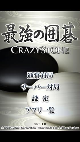 『最強の囲碁 ~Crazy Stone~』の3枚目の画像